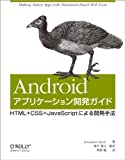Android HTMLCSSJavaScript