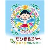 ちびまる子ちゃん [2012年 カレンダー]
