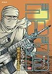 ゴルゴ13 181 (SPコミックス)