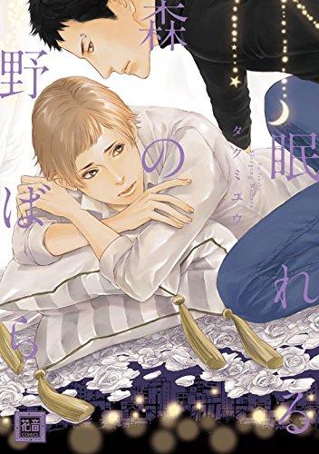 眠れる森の野ばら (花音コミックス)