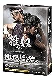 チュノ~推奴~ DVD-BOXⅡ[DVD]