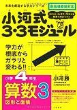 小河式3・3モジュール小学4年生算数3〈図形〉 未来を創造する学力シリーズ