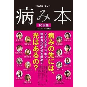 「病み本 10代編」