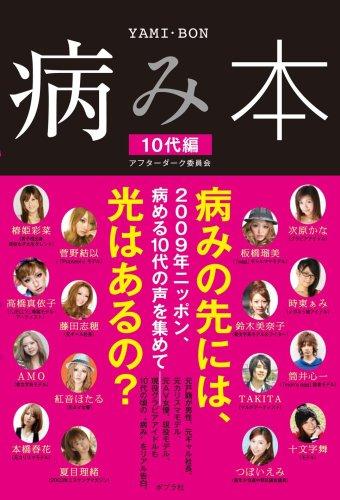 病み本 10代編