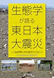 生態学が語る東日本大震災?自然界に何が起きたのか?