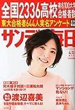 サンデー毎日 2014年 4/13号 [雑誌]
