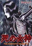 死の女神 / 千之 ナイフ のシリーズ情報を見る