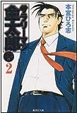 サラリーマン金太郎 マネーウォーズ編 2 (集英社文庫―コミック版) (集英社文庫 も 8-78)
