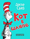 Kot V Shliape [Cat in the Hat] (Russian Edition)