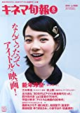 キネマ旬報 2014年8月下旬号 No.1669