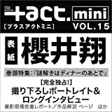 +act. Mini (プラスアクトミニ) vol.15 (+act. 2011年 12月号 増刊)