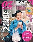 OZmagazine (オズマガジン) 2015年 1月号 [雑誌]