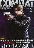 COMBAT (コンバット) マガジン 2013年 02月号 [雑誌]