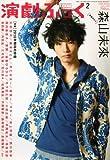 演劇ぶっく 2010年 02月号 [雑誌]