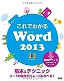これでわかるWord 2013 (SCC Books 366)