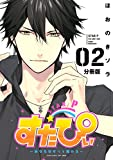 すたぴぃ~あなたはもっと輝ける~ 分冊版(2) (ARIAコミックス)