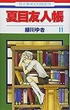 夏目友人帳 11 (花とゆめCOMICS)
