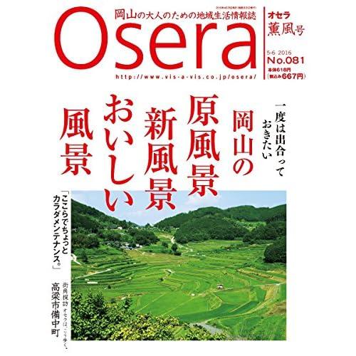 OSERA オセラ 薫風号(2016年5-6月号)vol.81