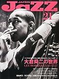 JAZZ JAPAN Vol.21