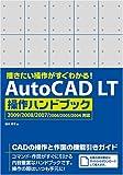 描きたい操作がすぐわかる! AutoCAD LT 操作ハンドブック 2009/2008/2007/2006/2005/2004対応