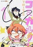 コミカル! / 下村 トモヒロ のシリーズ情報を見る