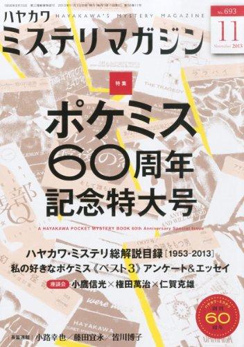 ミステリマガジン 2013年 11月号 [雑誌]
