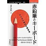 赤鉛筆とキーボード デジタル時代の編集者 (OnDeck Books(NextPublishing))
