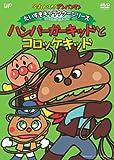 それいけ!アンパンマン だいすきキャラクターシリーズ/ハンバーガーキッド「ハンバーガーキッドとコロッケキッド」 [DVD]