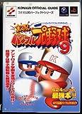 実況パワフルプロ野球9 コナミ公式パーフェクトガイド (KONAMI OFFICIAL GUIDEコナミ公式パーフェクトシリーズ)
