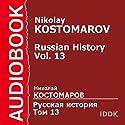 Russian History, Vol. 13 [Russian Edition] (       UNABRIDGED) by Nikolay Kostomarov Narrated by Ilya Bobylev