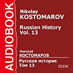 Russian History, Vol. 13 [Russian Edition] | Nikolay Kostomarov