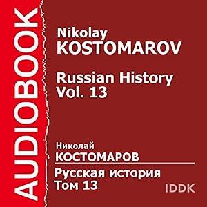 Russian History, Vol. 13 [Russian Edition] | [Nikolay Kostomarov]