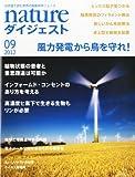 nature (ネイチャー) ダイジェスト 2012年 09月号 [雑誌]