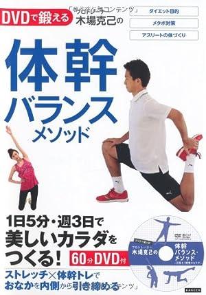 DVDで鍛える! プロトレーナー木場克己の体幹バランスメソッド 1日5分・週3日で美しいカラダをつくる!