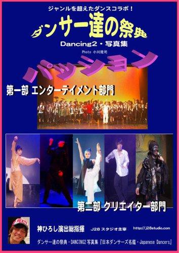 """ダンサー達の祭典""""Dancing2""""写真集『パッション』 (日本ダンサーズ名鑑Japanese dancers)"""