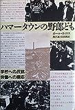 ハマータウンの野郎ども―学校への反抗・労働への順応 (1985年)