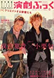 演劇ぶっく 2007年 06月号 [雑誌]