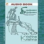 Krishna Krishna | Indra Parthasarathy