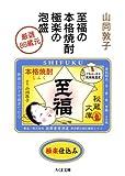 至福の本格焼酎極楽の泡盛—厳選86蔵元 (ちくま文庫 さ)