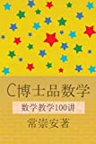 img - for 100 Smart Ways to Teach Mathematics (Chinese Edition) by Ph.D Chong An Chang (2012-02-22) book / textbook / text book