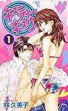 キューティー キュウ 1 (白泉社レディース・コミックス)