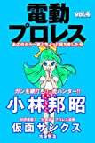 電動プロレス vol.4 (ケータイ新書SP)