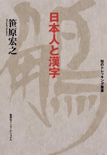 日本人と漢字 (知のトレッキング叢書)