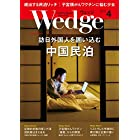 Wedge (ウェッジ) 2016年 4月号 [雑誌]