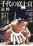 スポーツマガジン 2016年 09 月号 [雑誌]