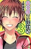 長谷部さんのいる野球部 3 (ジャンプコミックス)