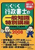 らくらく行政書士の一般知識特別講座〈2008年版〉