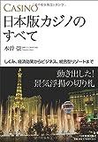 日本版カジノのすべて しくみ、経済効果からビジネス、統合型リゾートまで
