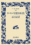 ヨーロッパ文化と日本文化 (ワイド版岩波文庫)