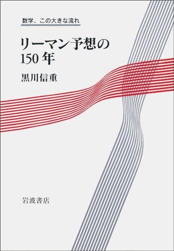 リーマン予想の150年 (数学、この大きな流れ)